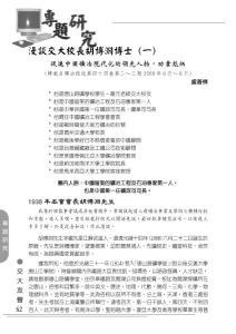 漫谈交大校长胡博渊博士-交大发展馆-交通大学