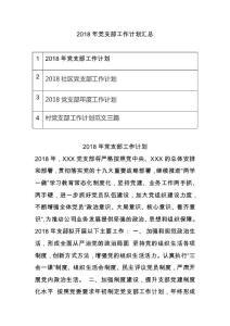 2018年党支部工作计划汇总