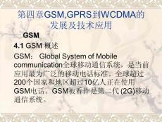 第四章GSM,GPRS到WCDMA的发展及技术应用