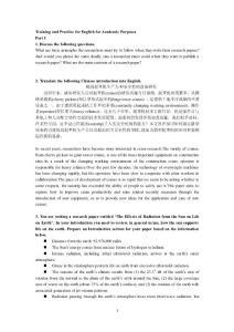 学术英语习题及部分答案