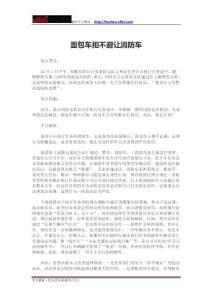2018浙江公务员考试面试热点:面包车拒不避让消防车