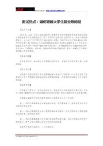 2018浙江公务员考试面试热点:如何破解大学生就业难问题