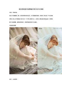 调出甜美室内私房婚纱照片的PS教程