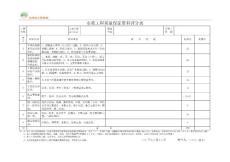 市政工程质量评估表格