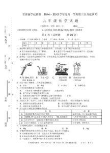 初三化学月考试题及答案
