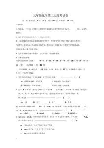 人教版九年级化学第二次段考考试试题及答案