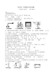 九年级化学上学期期末考试试题及答案2