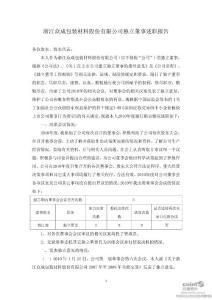 浙江众成:独立董事述职报告1.pdf