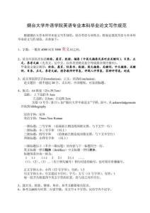 烟台大学外语学院英语专业本科毕业论文写作规范2019006665.pdf