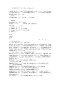 大庆职业学院毕业设计(论文)大纲制定规范.txt