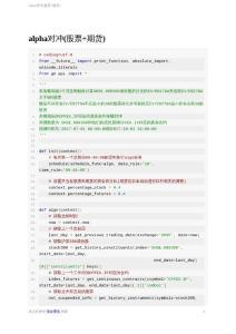 掘金量化Python经典策略