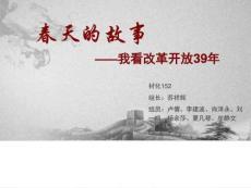 改革开放40年_图文.ppt