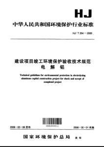 HJ-T-254-2019.pdf