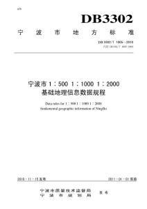 宁波市1:500 1:1000 1:2000基础地理信息数据规程(db3302 t1005-2010)