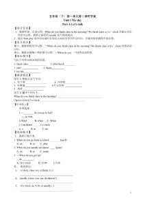 PEP人教版小学英语五年级下册课堂同步练习试题 全册