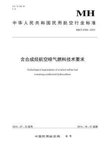 含合成烃航空喷气燃料技术要求-中国民用航空局