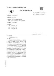 CN105685643A-一种盐水鸭的制作方法