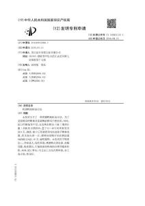 CN105831515A-烤腊鸭的制备方法