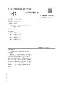 CN106260930A-一种腌制烤鸡烤鸭的调料及腌制的方法
