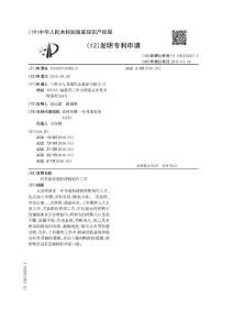 CN106333264A-一种香甜保健的烤鸭制作工艺