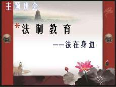 中学生法制教育(整合)_PPT课件