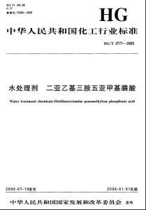 水处理剂+二亚乙基三胺五亚..