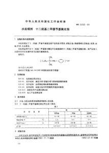 水处理剂+十二烷基二甲基苄..