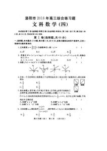 洛阳市2019届高三考前综合..