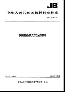 实验室激光安全规则.pdf