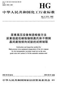尿素高壓設備制造檢驗方法+尿素級超低碳鉻鎳鉬奧氏體不銹鋼晶間腐蝕傾向試驗的試樣制取.pdf