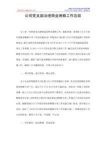 公司党支部治理商业贿赂工作总结
