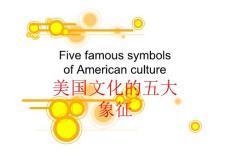 美国五大文化象征.pdf