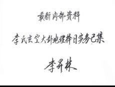 李氏玄空大卦地理择日实务已集.pdf
