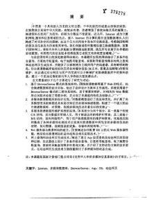 多媒体族谱数据库及网上查询系统.pdf