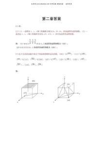 材料科学基础(张联盟版)课后习题答案.pdf