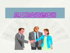 员工职业道德培训7.31.ppt
