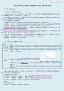 2019年 中级经济师 经济基..