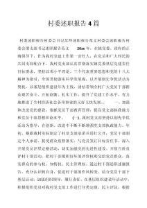 村委述职报告4篇