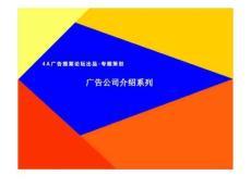 4A广告提案论坛-风行传媒&..