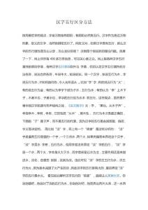 汉字五行区分方法