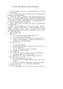 建材销售方案.pdf
