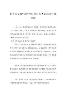 """国务院节前""""福利""""!医药电商A证取消行政审批"""