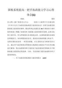 国税系统提高一把手执政能力学习心得体会(1)