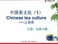 名茶小镇讲述中国茶文化(1)
