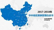 2017-2018华中地区薪酬管理白皮书