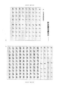 【打印版】意大利斜体英文字帖.doc
