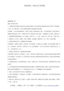 2019年一建市政实务——知识点汇总背诵.pdf.pdf