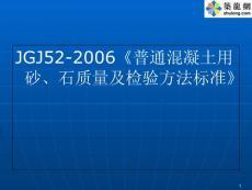 普通混凝土用砂、石質量及檢驗方法標準JGJ52-2006
