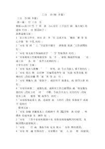 员工自查报告(精选多篇).doc