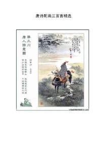 唐诗配画三百首精选.doc